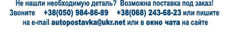 Интернет-магазин автозапчастей AutoPostavka